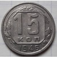 15 копеек 1946 года.