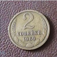 2 копейки 1969 год
