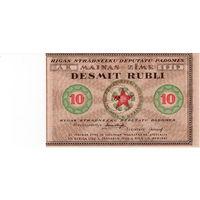 Рига, 10 рублей, 1919 г. Реже.