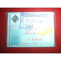 Проездной билет - 20