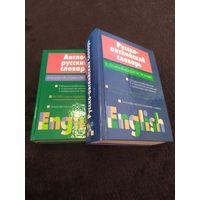 Русско-Английский и Англо-русский словарь. 2 тома