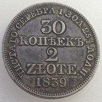 Россия для Польши, 30 копеек/ 2 злотых 1839 года, MW, серебро 868 пробы/ 6,21 г