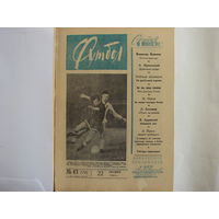 Еженедельник ФУТБОЛ  1961 # 43