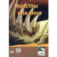 Монстры для кино. Animal Planet.