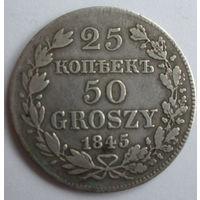 25 копеек 50 грошу 1845 - редкий год (R2)