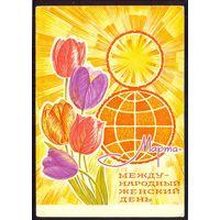 СССР 1970 8 Марта /прошла почту/