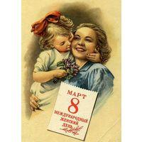 8 Марта - Советские и российские открытки - на CD