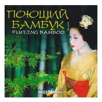 Поющий Бамбук (2005)