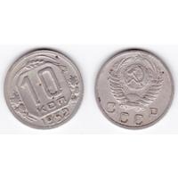 СССР 10 копеек 1952