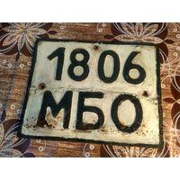 Номер на грузовой автомобиль 1977 СССР