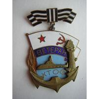 Ветеран Краснознамённого Тихоокеанского Флота СССР(1960-70 гг.)