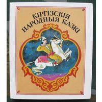 Кiргiзскiя народныя казкi. Составитель: С.А. Михальчук. (На белорусском языке).
