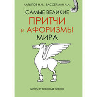 Латыпов. Самые великие притчи и афоризмы мира