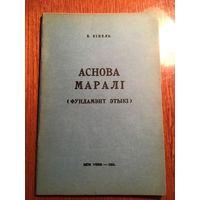 """Кіпель Ефім """"Аснова маралі. Фундамэнт этыкі"""", Ню-Йорк, 1953"""