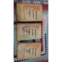 Сказки афанасьева в 3 томах 1957 год