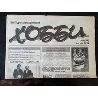 "Газета ""Хобби"" 1995-8"