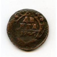 Денга 1745 Елизаветы Петровны