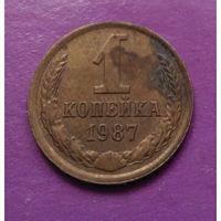 1 копейка 1987 года СССР #02