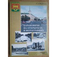 С. А. Щербаков. Барановичи на открытках и фотографиях: документально-исторический очерк.