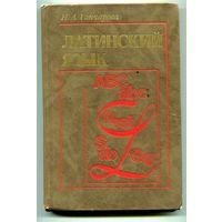 Латинский язык: Учебник для вузов.