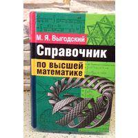 Справочник по высшей математике М.Я. Выгодский 2002