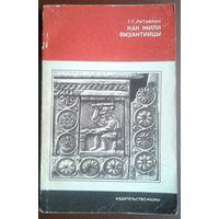 Литаврин Г.Г. Как жили византийцы.