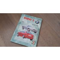 Руководство по ремонту и эксплуатации BMW 3 серии 1991-1997, БМВ