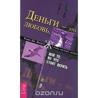 Клаус Джоул. Деньги - это любовь, или То, во что стоит верить. В 3 томах