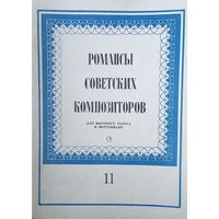 Романсы советский композиторов