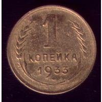 1 копейка 1933 год 6