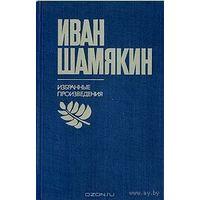 Шамякин Иван. Избранные произведения в двух томах.