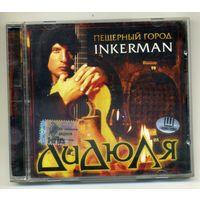 CD Дидюля - Пещерный город Inkerman