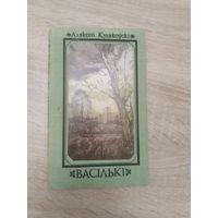Кнiгi на беларускай мове