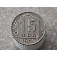 15 копеек 1943 Отличная, в коллекцию!