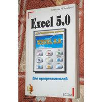 Н.Николь Р.Альбрехт Excel 5.0