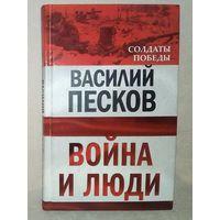 В. Песков. Война и люди