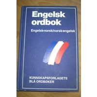 Англо-норвежский и норвежско-английский словарь