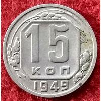 15 копеек СССР 1949 год