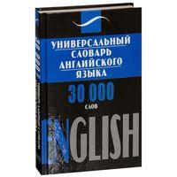 Универсальный словарь английского языка. 30000 слов