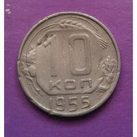 10 копеек 1955 года СССР #26
