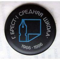 1986 г. 20 лет 1 средней школе. Брест.