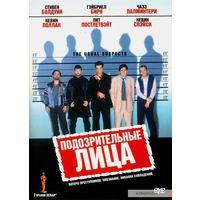 Фильмы: Подозрительные лица (Лицензия, DVD)