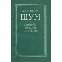 Ван дер Зил А. Шум (источники, описание, измерение)