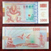 Китай 1000 юаней 2017г. коллекционная банкнота. Китайский дракон.   распродажа