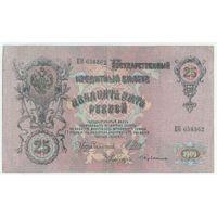Россия, 25 рублей 1909 год, Шипов - Бубякин