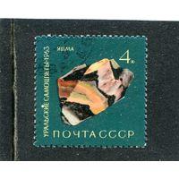 СССР 1963.. Яшма