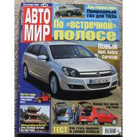 Журнал АВТОМИР  44 - 2004