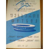 15.10.1976  Динамо Тбилиси--Динамо Минск