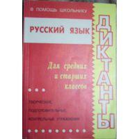 Русский язык. Диктанты. Для средних и старших классов
