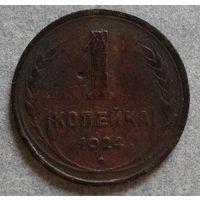 1 коп. 1924 г.